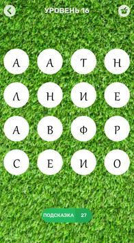Викторина футбол screenshot 7