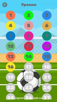 Викторина футбол screenshot 1