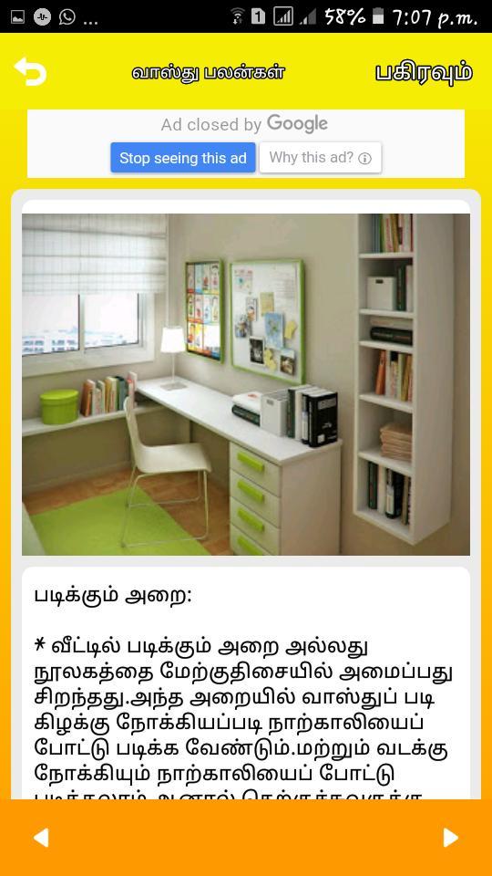 Basic Vastu Shastra Tips Home Vastu Shastra Tamil For