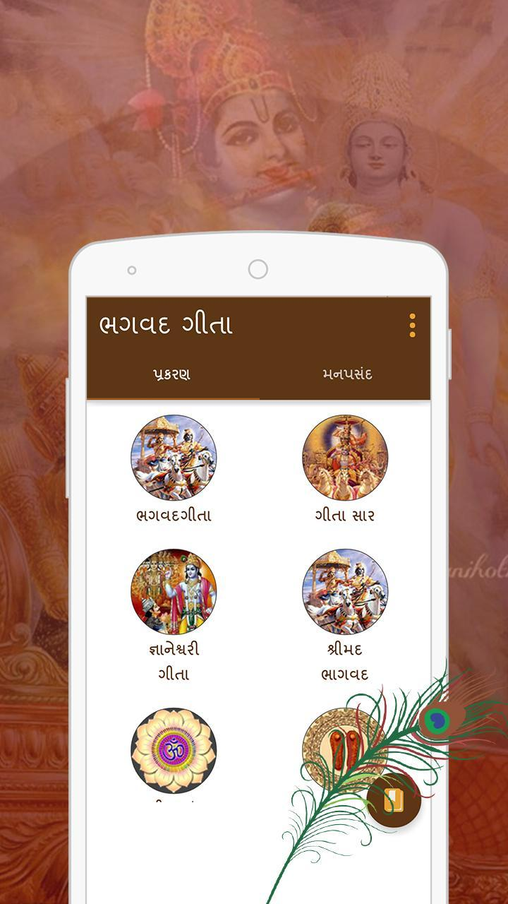 Bhagavad Gita In Gujarati for Android - APK Download