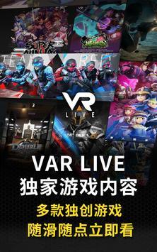VAR LIVE 截图 5