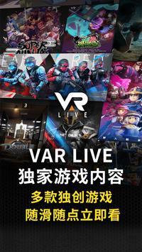 VAR LIVE 海报