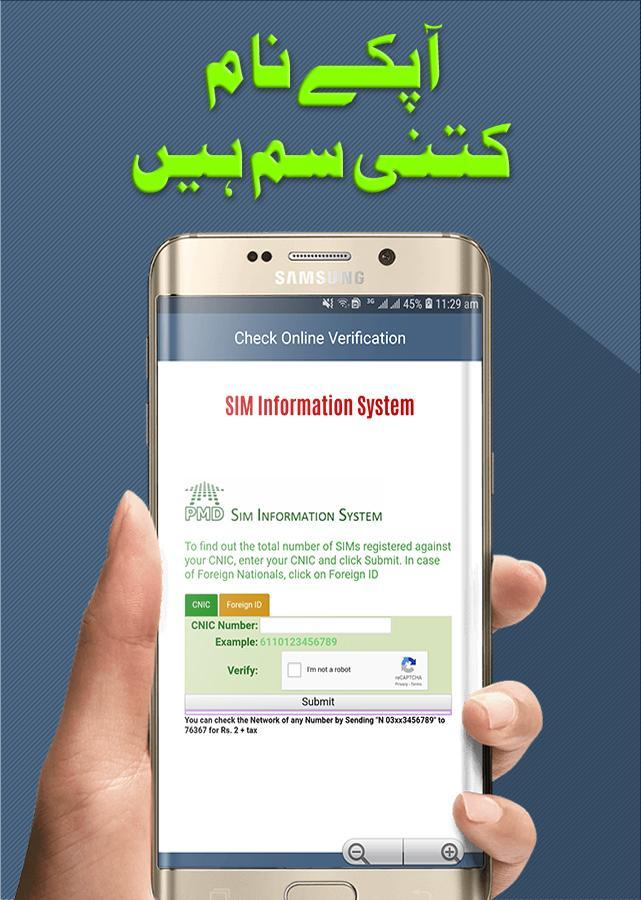 Sim Verification for Android - APK Download