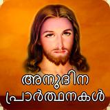 Anudina Prarthanakal