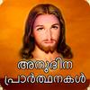 Icona Anudina Prarthanakal