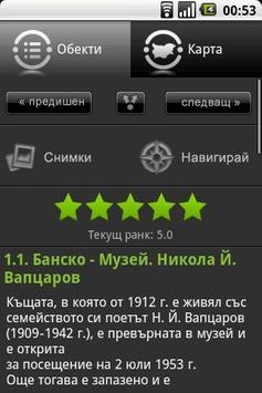 100-те национални обекта M-tel screenshot 1