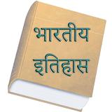India History In Hindi (Offline)