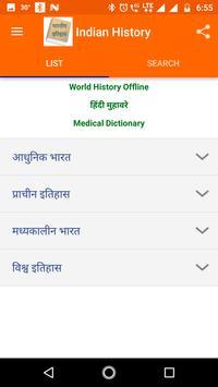 India History In Hindi (Offline) screenshot 1