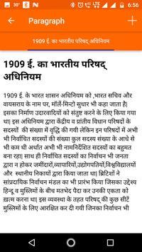 India History In Hindi (Offline) screenshot 3