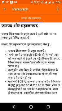 India History In Hindi (Offline) screenshot 4