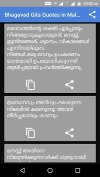 Bhagavad Gita Quotes in Malayalam poster