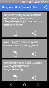 Bhagavad Gita Quotes in Malayalam screenshot 1