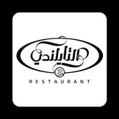 مطعم التايلندي icon