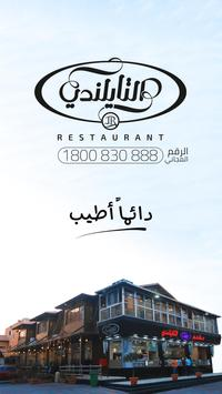 مطعم التايلندي poster