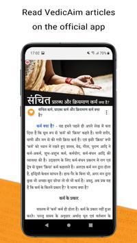 Vedic Aim - Vedas, Upanishads, Puranas, Gita poster