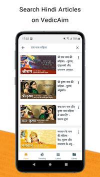 Vedic Aim - Vedas, Upanishads, Puranas, Gita screenshot 2