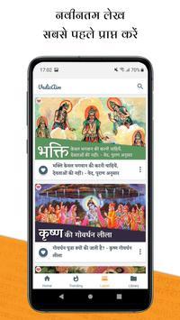 Vedic Aim - Vedas, Upanishads, Puranas, Gita screenshot 3
