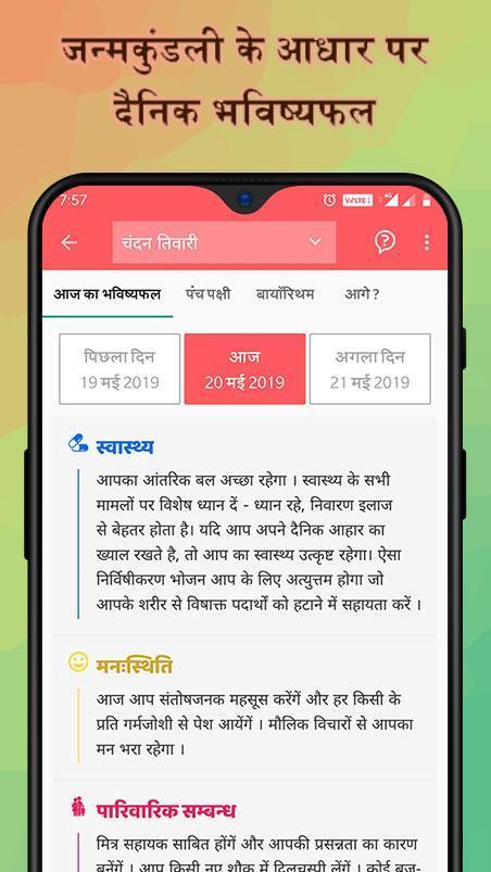 Kundli for Android - APK Download