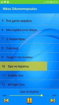 Nikos Oikonomopoulos 2019 - Δύο Ζωές screenshot 4