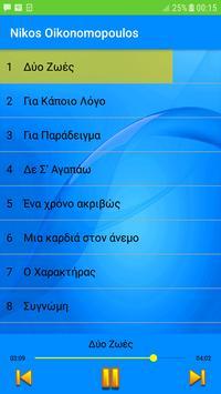 Nikos Oikonomopoulos 2019 - Δύο Ζωές screenshot 1