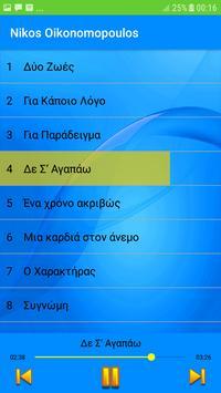 Nikos Oikonomopoulos 2019 - Δύο Ζωές screenshot 2