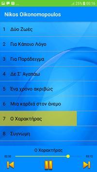 Nikos Oikonomopoulos 2019 - Δύο Ζωές screenshot 3