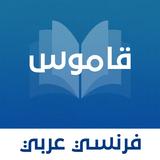 قاموس عربي - فرنسي بدون انترنت