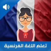 تعلم اللغة الفرنسية للمبتدئين icon