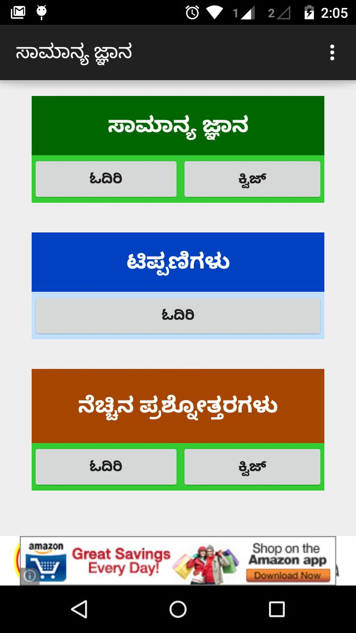 KANNADA GK - MCQ & Notes for Android - APK Download