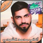 اغاني محمد الشحي بدون أنترنيت - Mohamed Al Shehhi icon