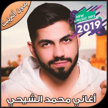 اغاني محمد الشحي بدون أنترنيت - Mohamed Al Shehhi poster