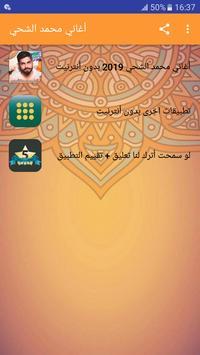 اغاني محمد الشحي بدون أنترنيت - Mohamed Al Shehhi screenshot 1