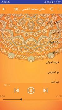 اغاني محمد الشحي بدون أنترنيت - Mohamed Al Shehhi screenshot 4