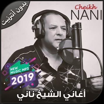 أغاني الشيخ ناني بدون أنترنيت - NANI 2019 poster
