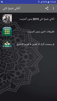 أغاني الشيخ ناني بدون أنترنيت - NANI 2019 screenshot 1