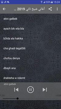 أغاني الشيخ ناني بدون أنترنيت - NANI 2019 screenshot 3