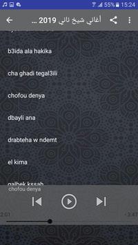 أغاني الشيخ ناني بدون أنترنيت - NANI 2019 screenshot 4