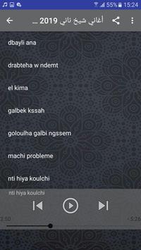 أغاني الشيخ ناني بدون أنترنيت - NANI 2019 screenshot 6