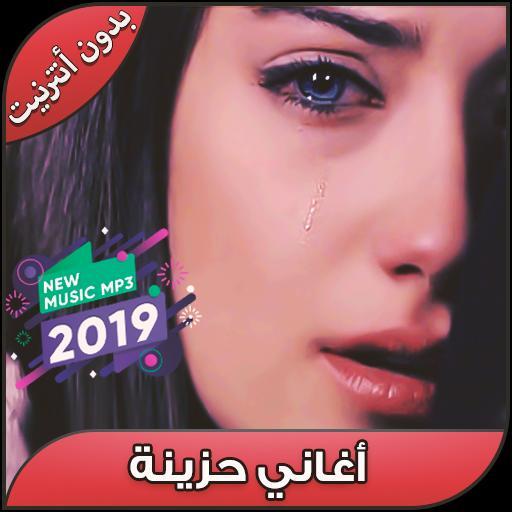 أغاني حزينة بدون أنترنيت Aghani Hazina 2019 For Android