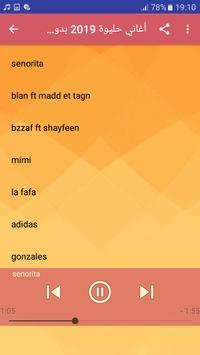 أغاني حليوة بدون نت - 7liwa Maroc 2019 screenshot 4