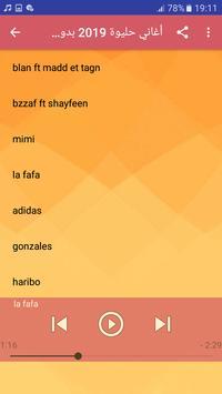 أغاني حليوة بدون نت - 7liwa Maroc 2019 screenshot 5