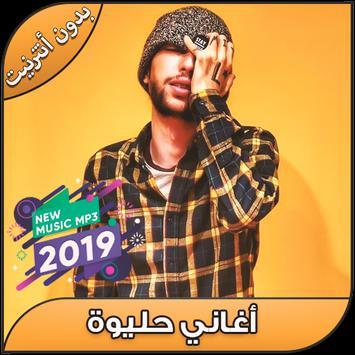 أغاني حليوة بدون نت - 7liwa Maroc 2019 poster
