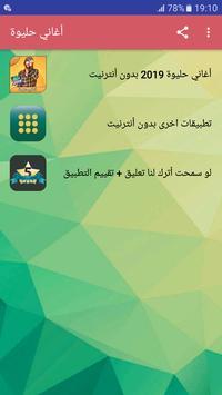 أغاني حليوة بدون نت - 7liwa Maroc 2019 screenshot 1