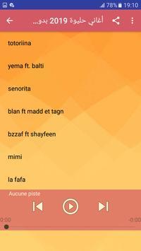 أغاني حليوة بدون نت - 7liwa Maroc 2019 screenshot 2