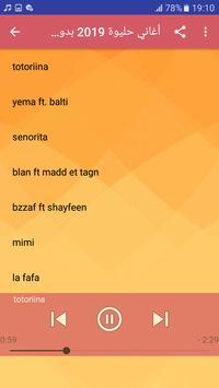 أغاني حليوة بدون نت - 7liwa Maroc 2019 screenshot 3