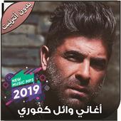 أغاني وائل كفوري بدون أنترنيت - Wael Kfoury 2019 icon