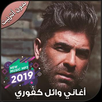 أغاني وائل كفوري بدون أنترنيت - Wael Kfoury 2019 poster