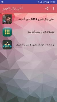 أغاني وائل كفوري بدون أنترنيت - Wael Kfoury 2019 screenshot 1