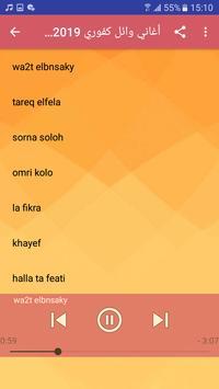 أغاني وائل كفوري بدون أنترنيت - Wael Kfoury 2019 screenshot 3