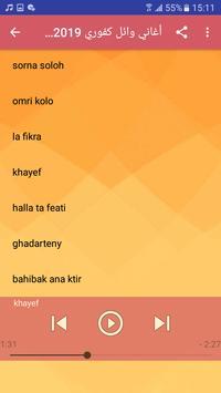 أغاني وائل كفوري بدون أنترنيت - Wael Kfoury 2019 screenshot 4